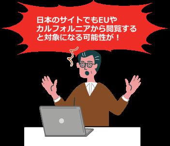 日本のサイトでもEUやカルフォルニアから閲覧すると対象になる可能性が!